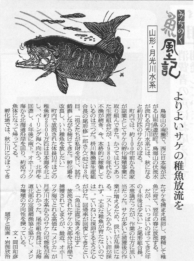 みちのく魚風土記
